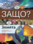 Защо? Земята - енциклопедия в комикс - Световна библиотека