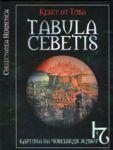 Tabula Cebetis • Картина на човешкия живот