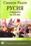 Русия в началото на ХХ век