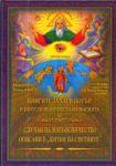 """Книгите за Хари Потър и популяризирането на магията • Случаи на магьосничество описани в """"Жития на светиите"""""""