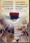 DVD - Страници от вечния летопис на Пловдив /Pages from the Perpetual Chronicle of Plovdiv