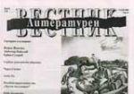 Литературен вестник, 2008/брой 08