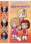 Моята оранжева книжка: Облечи куклите - Пан
