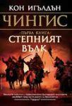 Чингис, книга 1: Степният вълк