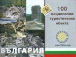 Книжка за печати: 100 национални туристически обекта