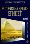 История на древен Египет: Том IІ