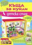 Картонен модел: Къща за кукли - Детска стая - Миранда