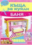 Картонен модел: Къща за кукли - Баня - Миранда