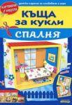 Картонен модел: Къща за кукли - Спалня - Миранда
