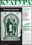Култура, 2011/брой 19