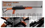 Въздушна пушка GB5 АК