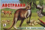 Светът на животните: Австралия - Златното пате