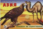Светът на животните: Азия - Златното пате