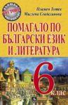Помагало по български език и литература за 6. клас: 18 теста, анализи, преразказ - Персей