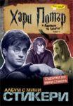 Хари Потър и Даровете на Смъртта - албум с мини стикери - ИнфоДАР