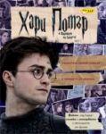 Хари Потър и Даровете на Смъртта - книга с факти за филма и героите - ИнфоДАР