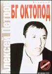 БГ Октопод