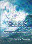 Джоузеф Конрад Коженьовски - Творецът като мореплавател