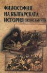 Философия на българската история