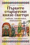 Първите староруски князе светци /образи, символи, типология/