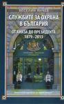 Службите за охрана в България - от княза до Президента 1879-2013