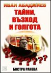 Иван Абаджиев. Тайни, възход и Голгота