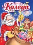 Песни за Коледа. Книжка за оцветяване с любимите песнички за Коледа и зимата - Ина