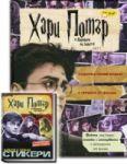 Хари Потър и Даровете на Смъртта - луксозен комплект - ИнфоДАР