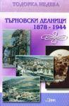 Търновски делници 1878-1944